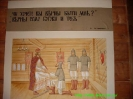 Музей історії Тустані